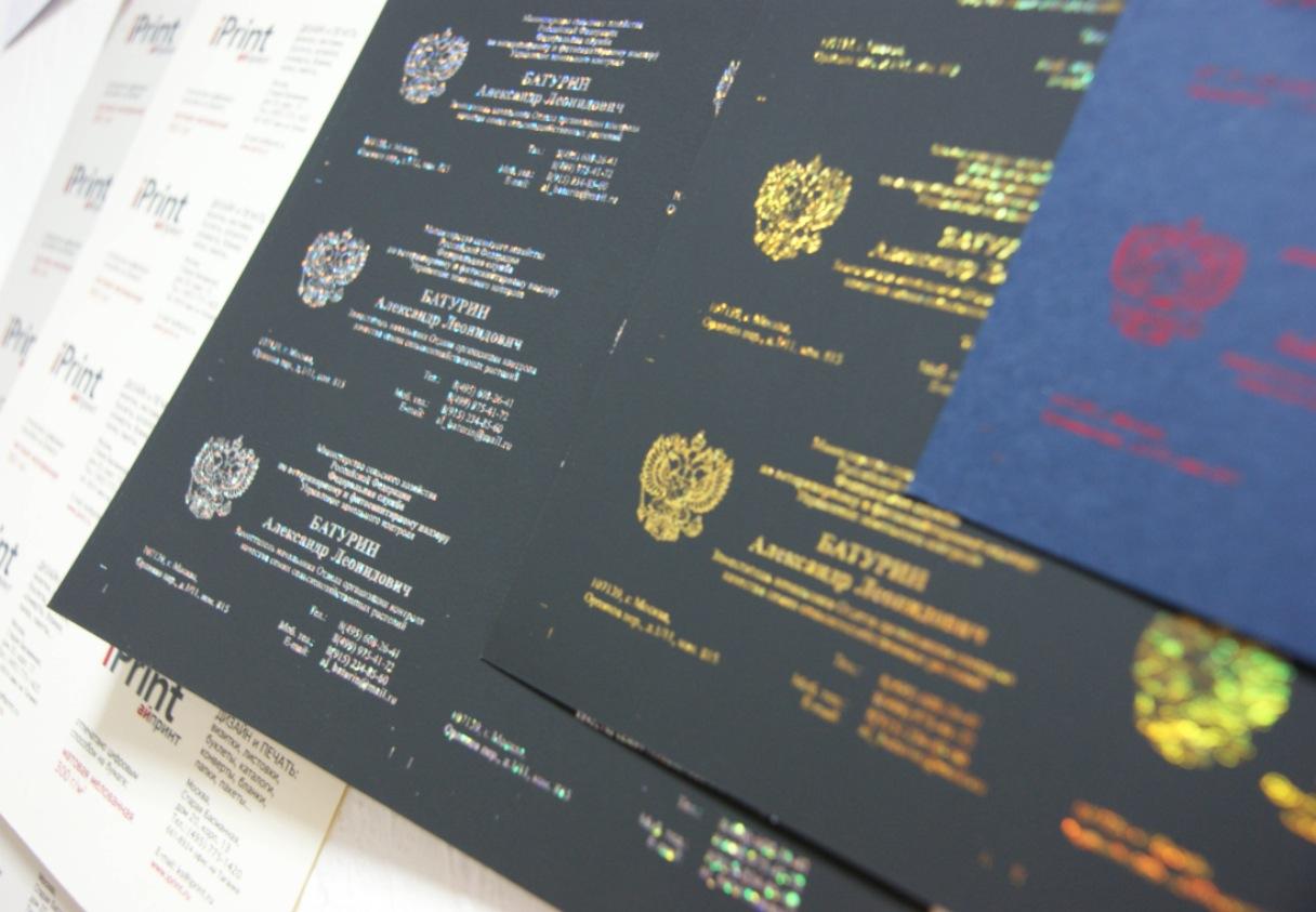 Фольгирование визиток.  Тиснение золотом и серебром на визитках.